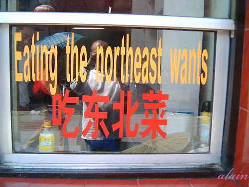Chinglish 101